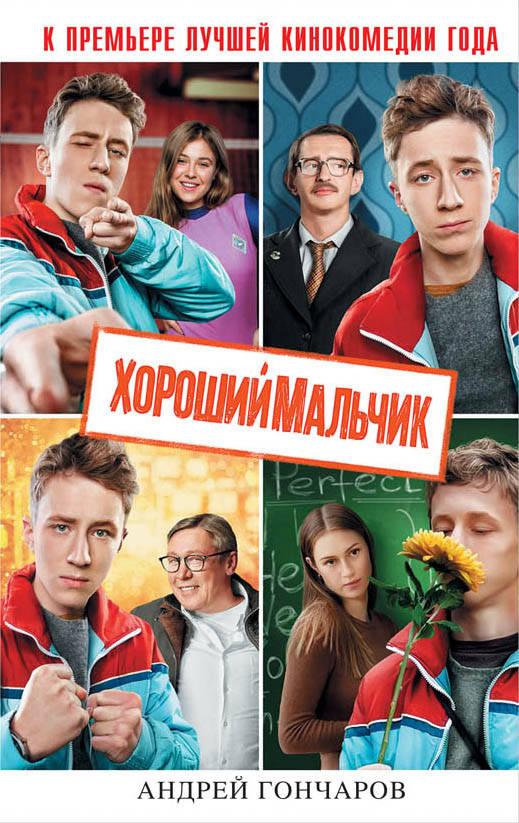 Андрей Гончаров Хороший мальчик шахмагонов н любовные драмы у трона романовых