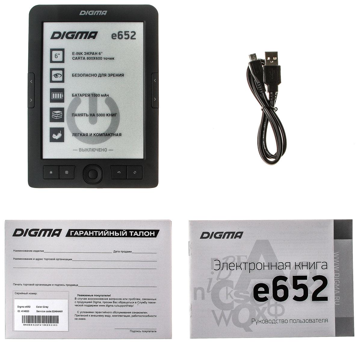 Digma E652, Grayэлектронная книга Digma