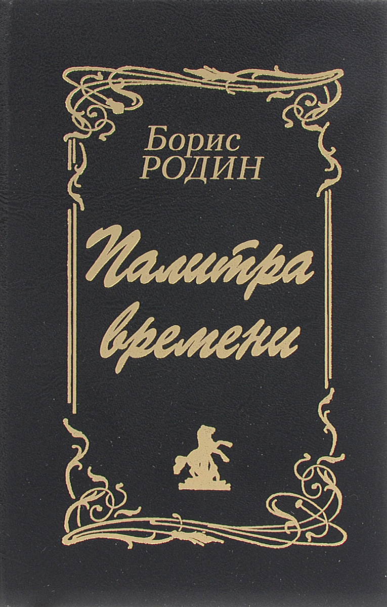 Борис Родин Политра времени