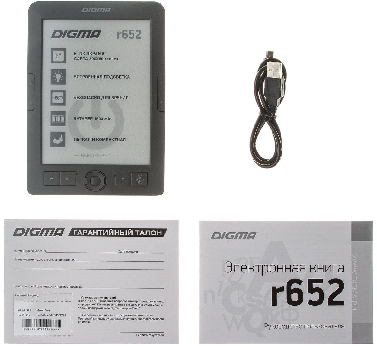 Digma R652, Grayэлектронная книга Digma