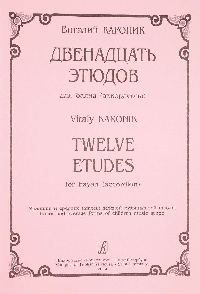 Виталий Кароник Виталий Кароник. Двенадцать этюдов для баяна (аккордеона) куплю дачу в ленинградской области на авито