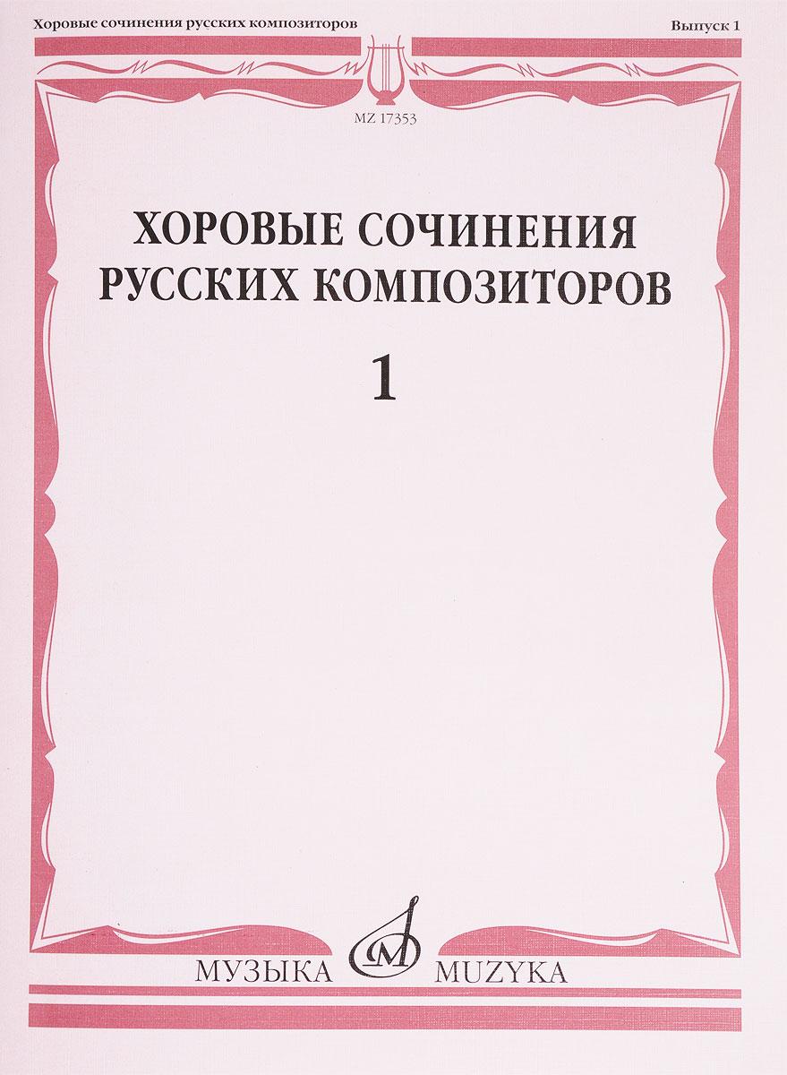 Хоровые сочинения русских композиторов. В 4 выпусках. Выпуск 1. Однородные хоры без сопровождения
