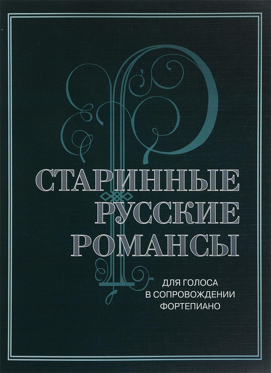 Старинные русские романсы. Для голоса в сопровождении фортепиано гори гори ясно