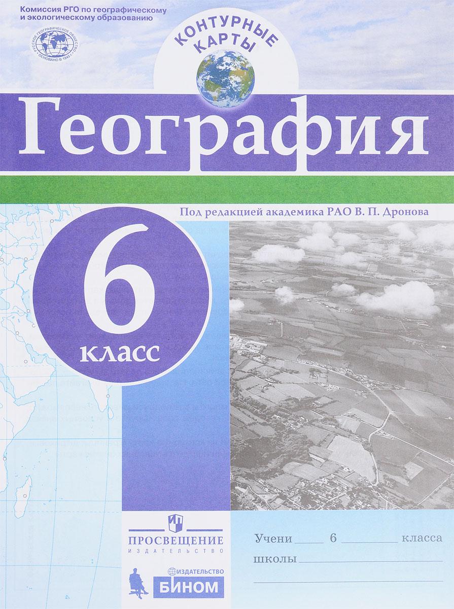 География. 6 класс. Контурные карты сиротин в и контурные карты география 7 класс