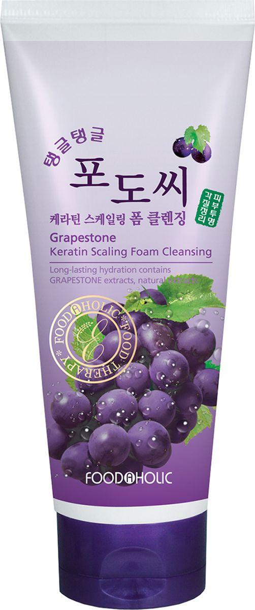 FoodaHolic, пенка для умывания с экстрактом Виноградных Косточек, 180 мл078-02-799280Пенка для умывания с экстрактом виноградных косточек мягко отшелушивает и увлажняет, а также эффективно защищает кожу от УФ-лучей и химикатов, содержащихся в косметических средствах и окружающей среде. В косточках винограда содержится высокая концентрация полифенольных соединений, микроэлементов и аминокислот, что позволяет мягко очистить ороговевший кератиновый слой кожи, отшелушивая ороговевшие клетки эпидермиса, активирует выработку коллагена и эластина, стимулирует обновление клеток, улучшает кровообращение, уменьшая хрупкость кровеносных сосудов.