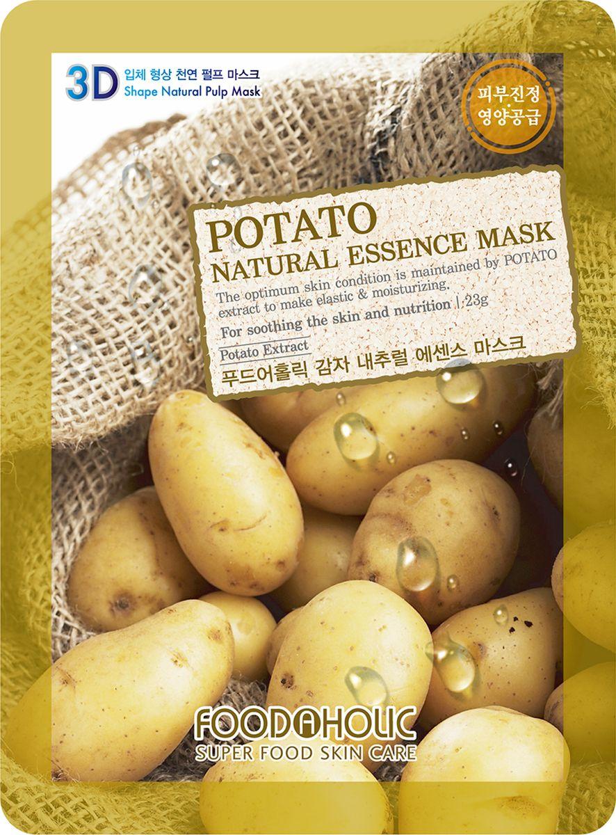 FoodaHolic, Тканевая 3D маска с экстрактом картофеля , 23 г67139128Тканевая 3D маска с экстрактом картофеля для питания и устранения отеков кожи. Тканевая маска пропитана концентрированной эссенцией, отличающейся высоким содержанием активных ингредиентов и обогащенной экстрактом картофеля. Экстракт картофеля эффективно успокаивает и питает огрубевшую кожу, активно увлажняет, очищает, прекрасно устраняет следы усталости, отёчность. Благодаря выраженному противовоспалительному свойству экстракта картофеля, маска идеально подходит для ухода за чувствительной и поврежденной кожей.