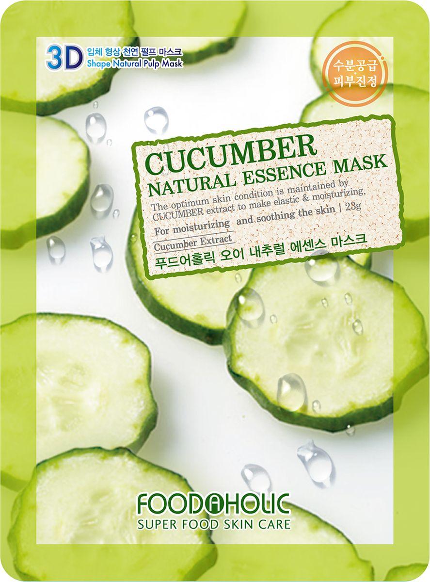 FoodaHolic, Тканевая 3D маска с натуральным экстрактом огурца , 23 гFH620641Тканевая 3D маска с натуральным экстрактом огурца для смягчения и интенсивного увлажнения кожи. Тканевая маска пропитана концентрированной эссенцией, отличающейся высоким содержанием активных ингредиентов и обогащенной экстрактом огурца. Огурец интенсивно увлажняет кожу, освежает и тонизирует, выравнивает ее тон, снимает отечность, в том числе помогает быстро избавиться от мешков под глазами. Маска обладает сильным антиоксидантным действием за счет содержания витаминов С и Е, кумариновой и галловой органических кислот, которые предохраняют кожу от неблагоприятных экологических факторов. Уникальная 3D-форма позволяет тканевой маске безупречно прилегать к коже, без смещения, что даёт вам возможность заниматься своими привычными делами.