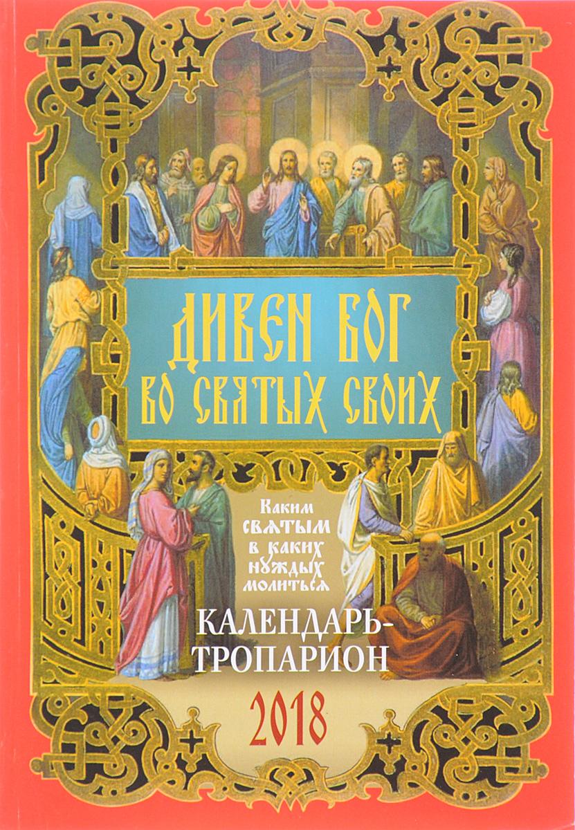 Дивен Бог во святых Своих. Календарь-тропарион 2018
