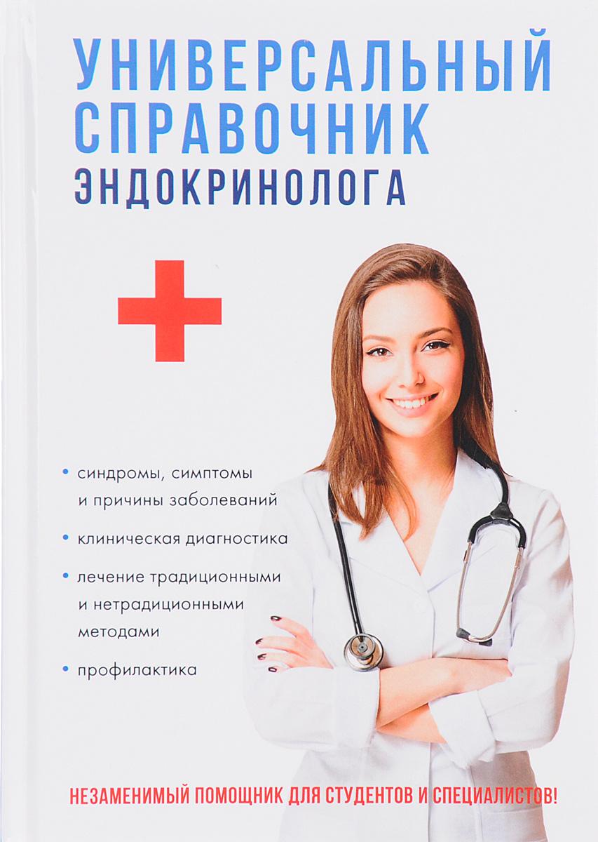 Универсальный справочник эндокринолога