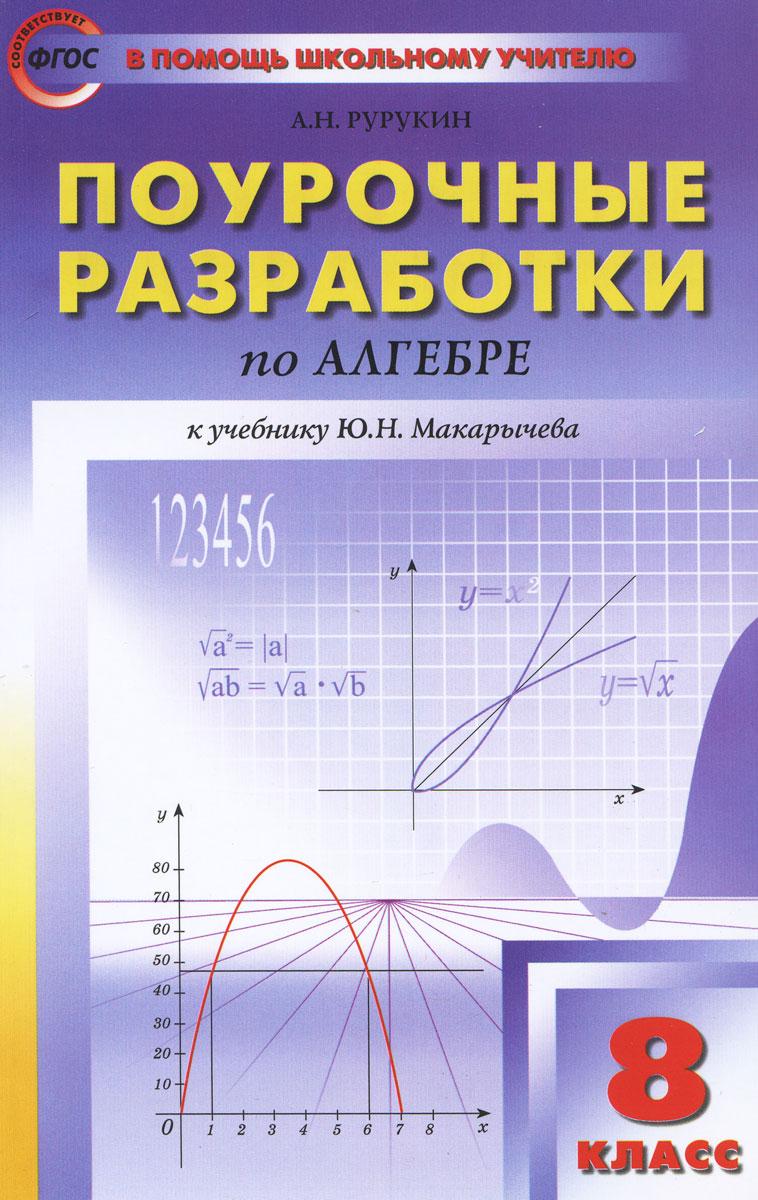 Поурочные разработки по алгебре. 8 класс