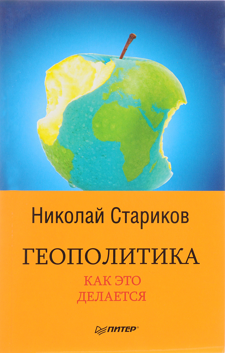 Николай С��ариков Геополитика. Как это делается