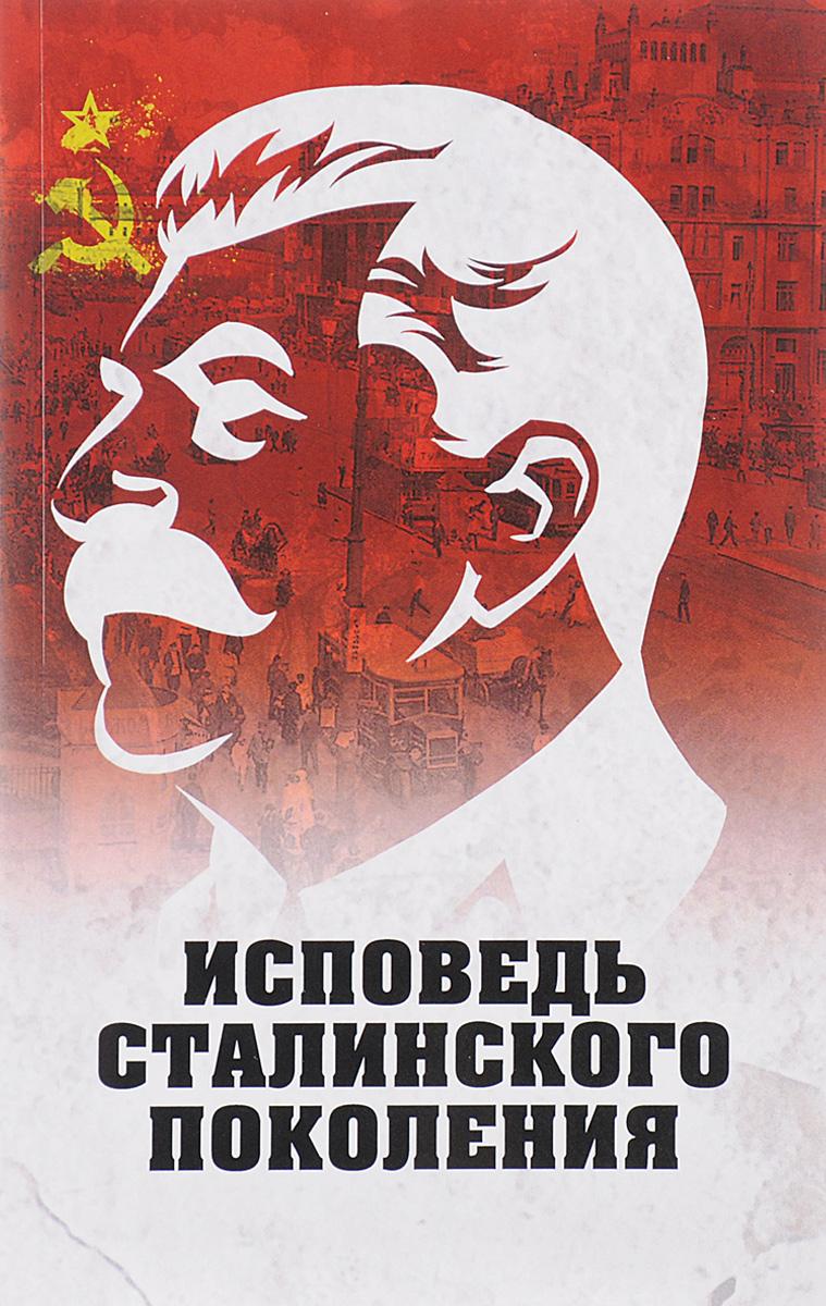 Исповедь сталинского поколения плакаты сталина в москве