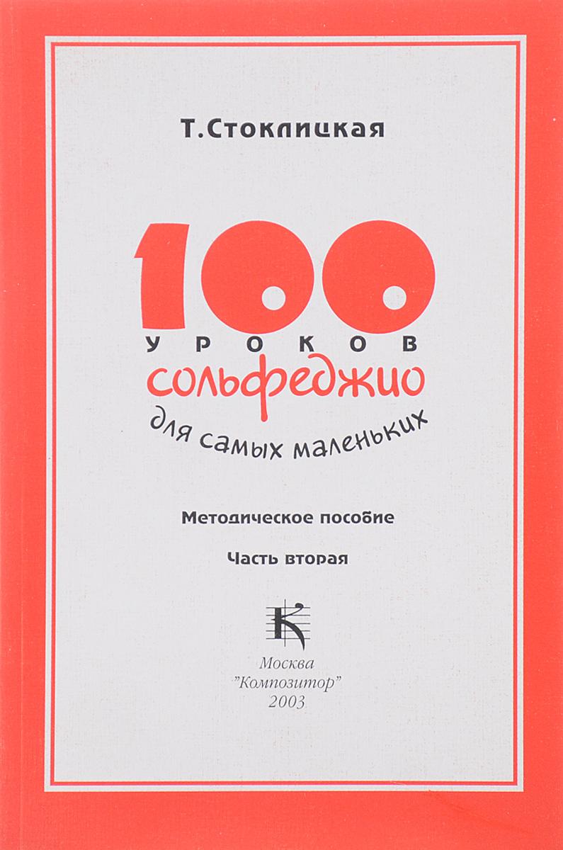 100 уроков сольфеджио для самых маленьких. Методическое пособие. В 2 частях. Часть 2