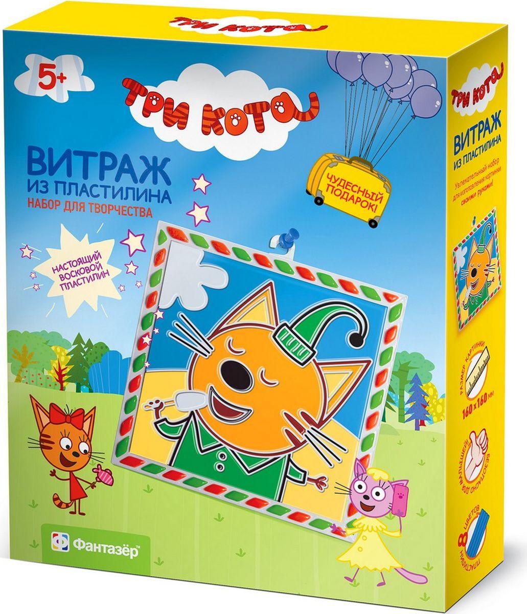 Фантазер Витражный пластилин Три кота Компот405112Создание витража из пластилина нравятся и детям, и взрослым, которые им помогают. Это не только увлекательно, но и полезно. В набор входит: пластиковая форма, комплект пластилина из 8 цветов, инструкция, пластиковый крючок, двухсторонний скотч.