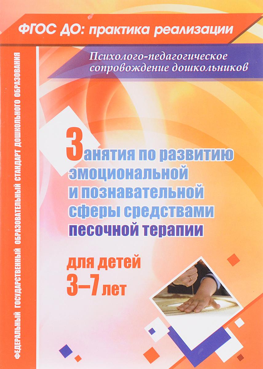Занятия с детьми 3-7 лет по развитию эмоционально-коммуникативной и познавательной сфер средствами песочной терапии