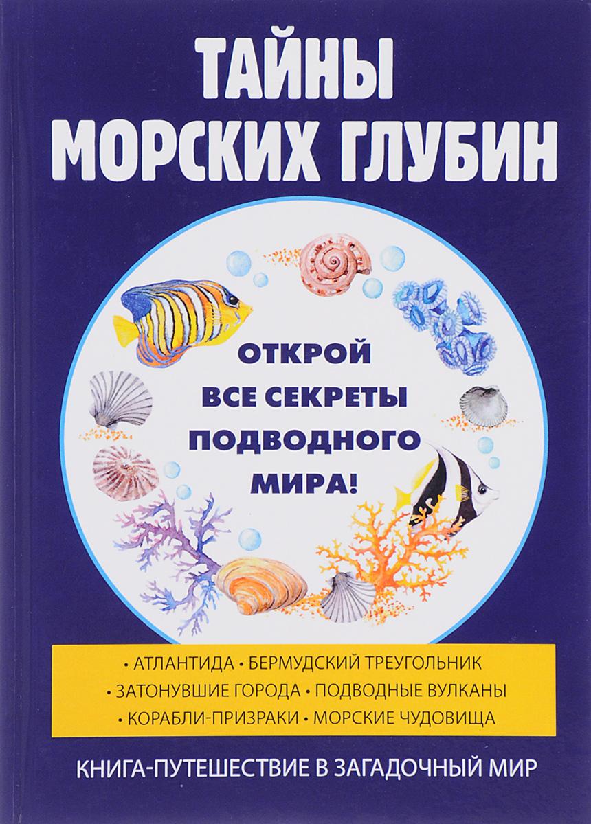 Тайны морских глубин. Р. В. Старцев