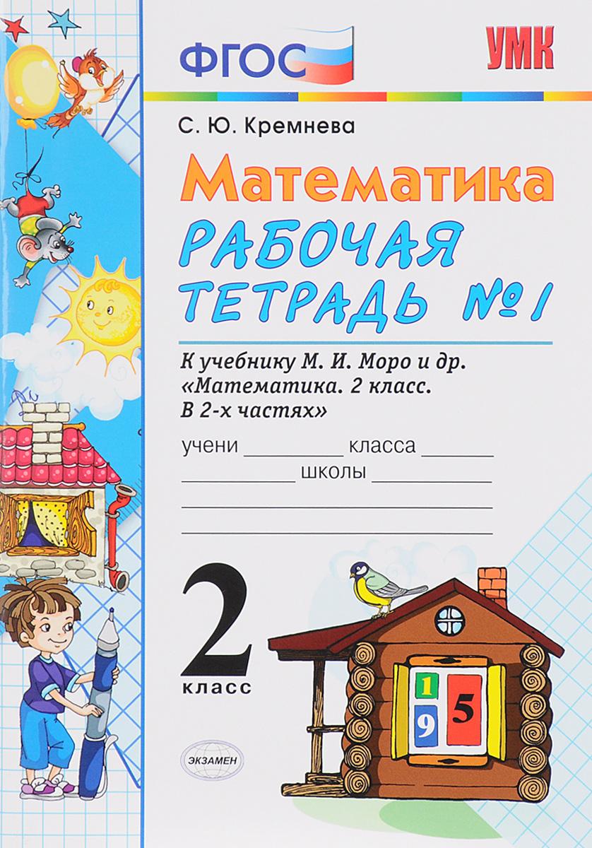 Математика. 2 класс. Рабочая тетрадь №1. К учебнику М. И. Моро и др.