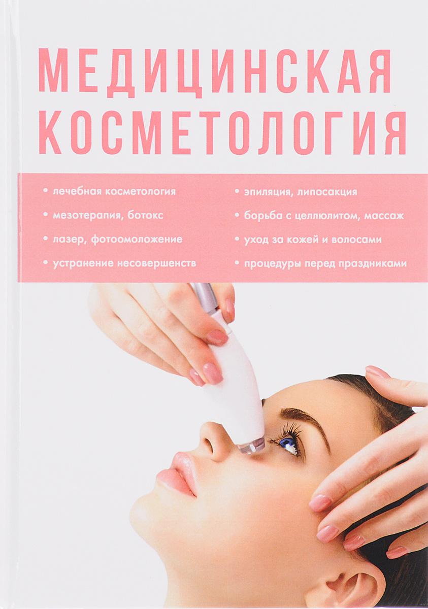 Медицинская косметология косметология для всех