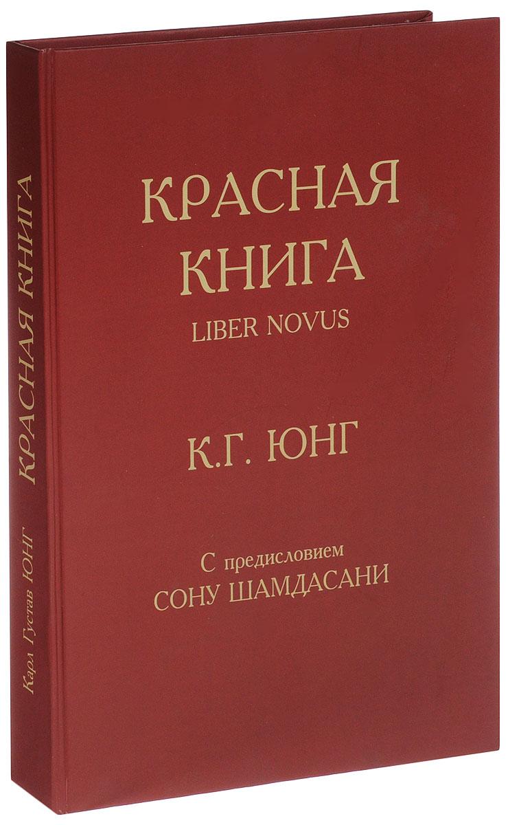 Красная книга. Liber Novus