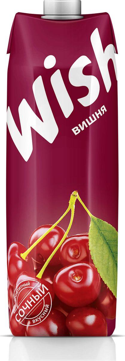Wish нектар вишневый, 1 л00-00000456Приятный на вкус и хорошо утоляющий жажду вишневый нектар отличается высоким содержанием витаминов, которые необходимы для нормального функционирования организма в любой период года. Его рекомендуется принимать при бронхите, астме, в качестве слабительного средства и при лихорадочных состояниях. Нектар улучшает аппетит, поэтому его рекомендуется принимать детям. В ягодах вишни содержится сахар, органические кислоты (преимущественно яблочная и лимонная), каротин, фолиевая кислота, дубильные вещества, а так же содержаться витамины В, С, РР. Из минеральных веществ в ягодах вишни содержится медь, калий, магний, железо. Вишневый нектар употребляют натуральным, разбавляя кипячёной водой или с другими соками. Из него также готовят различные напитки: кисели, коктейли. Допускается естественный осадок. Перед употреблением взбалтывать.