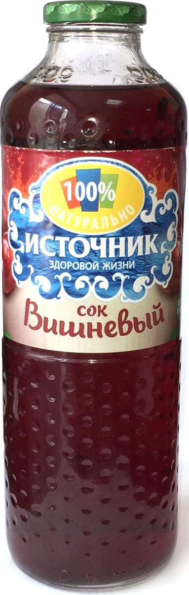 Источник здоровой жизни сок вишневый, 1 л00-00000422Достаточно выпить один стакан свежего вишнёвого сока, чтобы получить столько полезных веществ, сколько содержится в 25 порциях сока различных овощей и фруктов, тоже имеющих весьма богатый состав. Тем не менее, вишнёвый сок оказался лидером: в нём содержатся органические кислоты и сахара, дубильные вещества, пищевые волокна и пектины; витамины А, Е, С, РР, витамины группы В; кальций, калий, натрий, магний, фосфор, железо. Благодаря своим выраженным антиоксидантным свойствам сок ягод вишни улучшает обменные процессы в организме и оказывает общеукрепляющее действие.