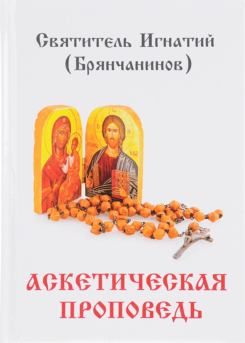 Святитель Игнатий (Брянчанинов) Аскетическая проповедь дмитрий щедровицкий слушая нагорную проповедь