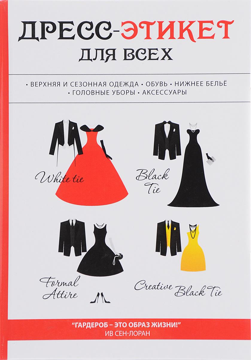 Лилия Стил Дресс-этикет для всех агата дресс женская одежда оптом производителя новосибирск
