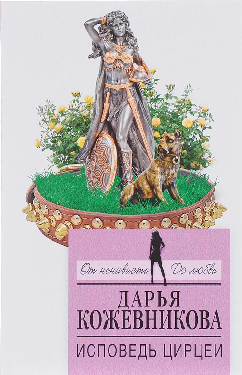 Дарья Кожевникова Исповедь Цирцеи женщины в литературе авторы героини исследователи