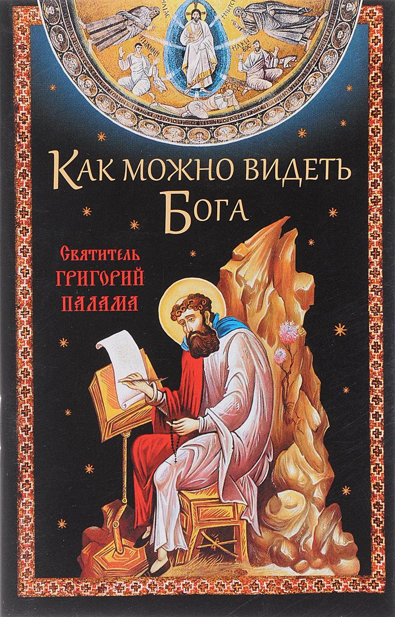 Святитель Григорий Палама Как можно видеть Бога философия гегеля как учение о конкретности бога и человека том 2 учение о человеке