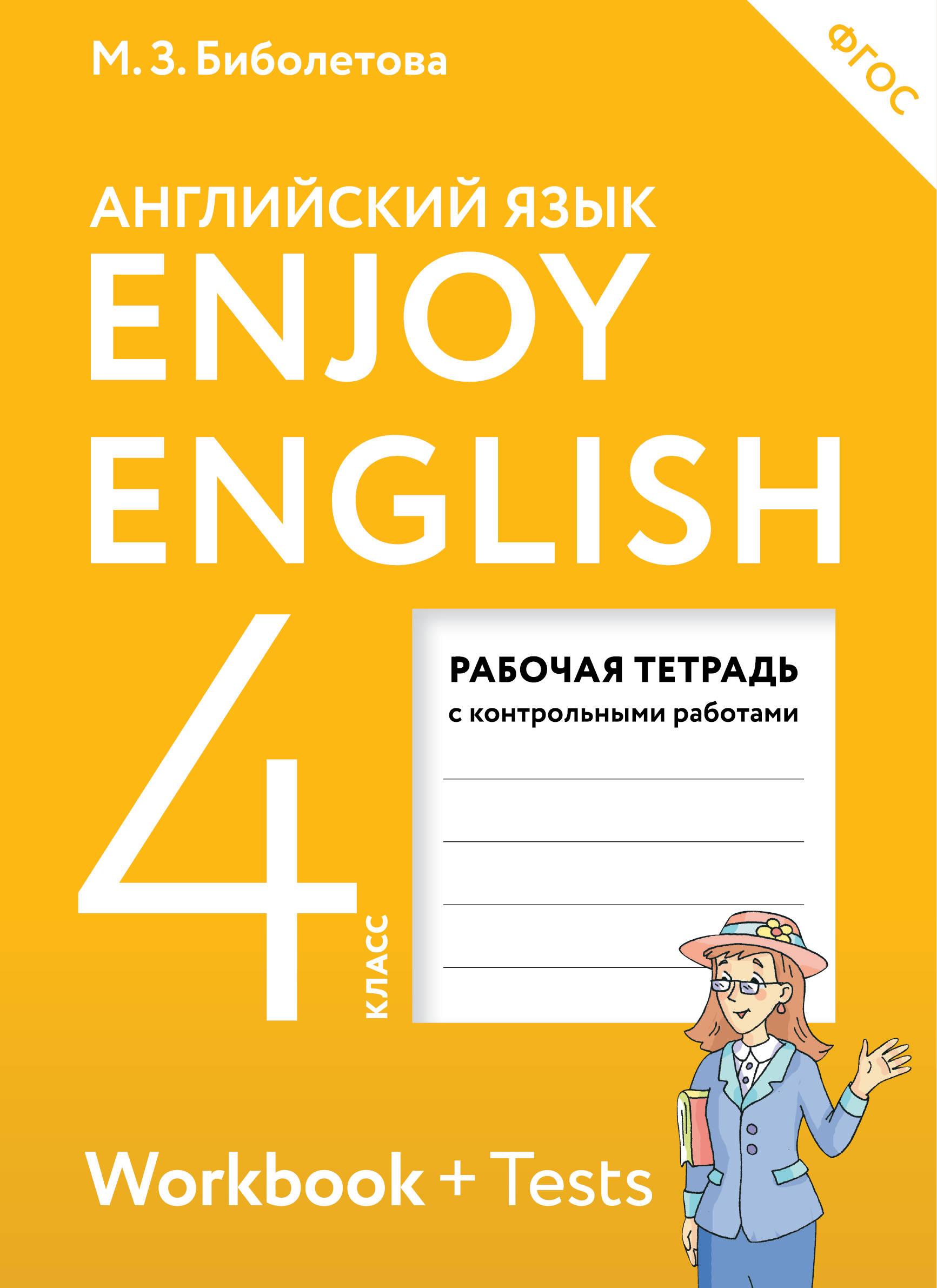 Enjoy English/Английский с удовольствием. 4 класс. Рабочая тетрадь, Биболетова Мерем Забатовна
