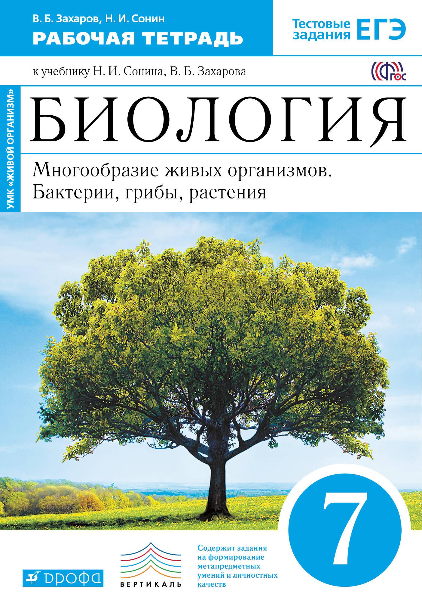 В. Б. Захаров, Н. И. Сонин Биология. 7 класс. Многообразие живых организмов. Бактерии, грибы, растения. Рабочая тетрадь