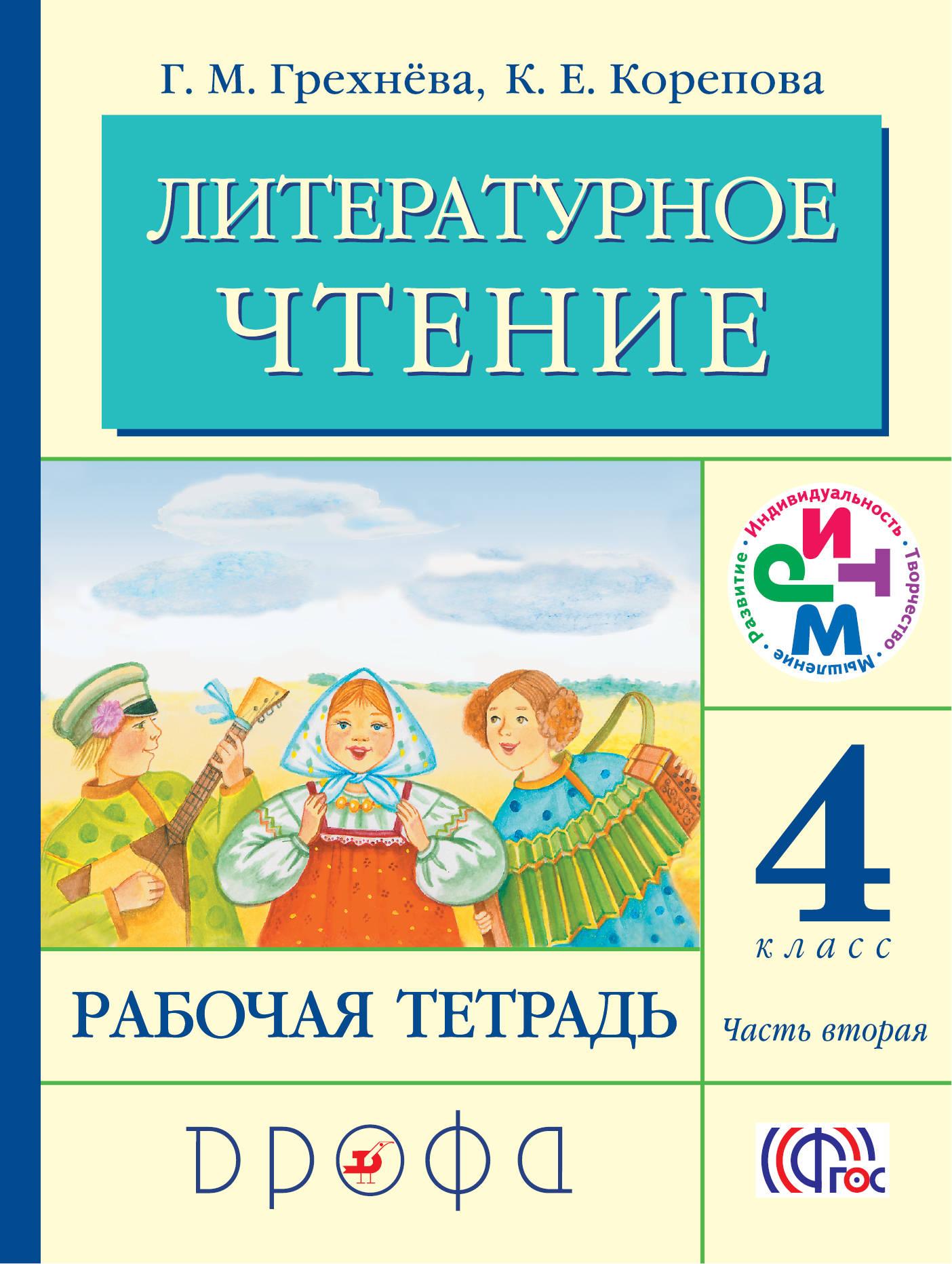 Г. М. Грехнёва, К. Е. Корепова Литературное чтение. 4 класс. Рабочая тетрадь. В 2 частях. Часть 2