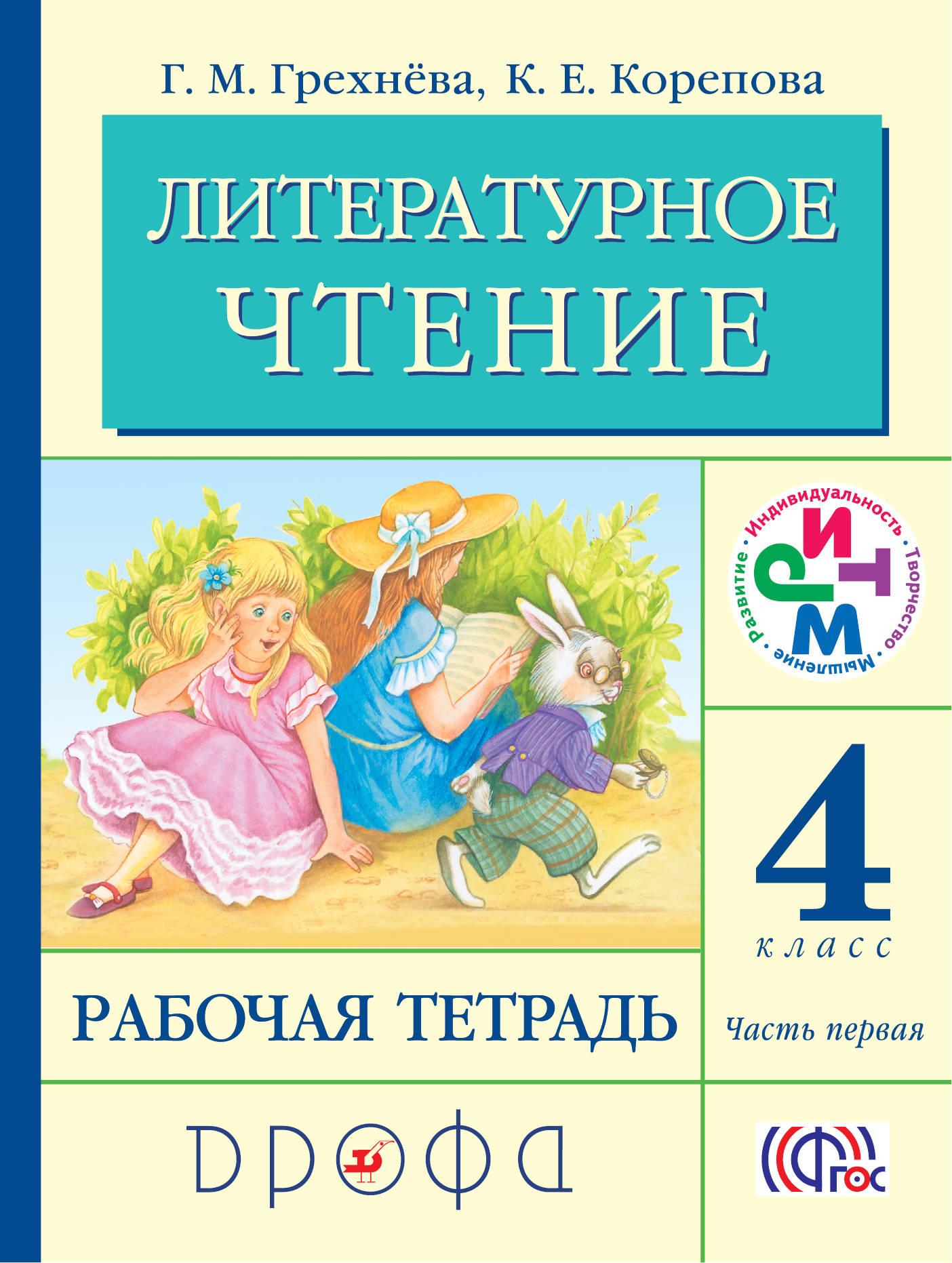 Г. М. Грехнева, К. Е. Корепова Литературное чтение. 4 класс. Рабочая тетрадь. В 2 частях. Часть 1 все цены