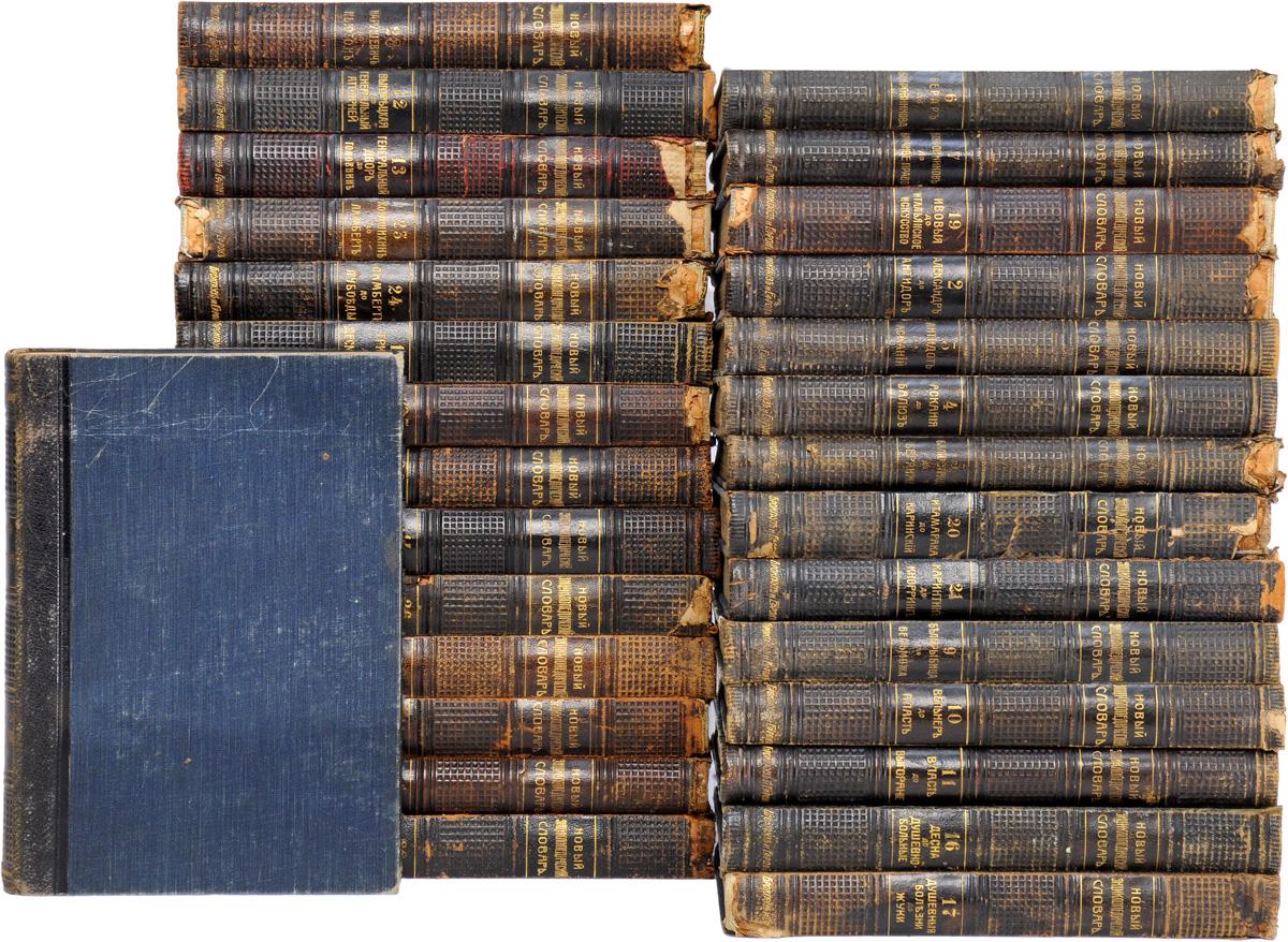 Zakazat.ru Новый энциклопедический словарь Ф. А. Брокгауза и И. А. Ефрона. В 29 томах (комплект из 29 книг)