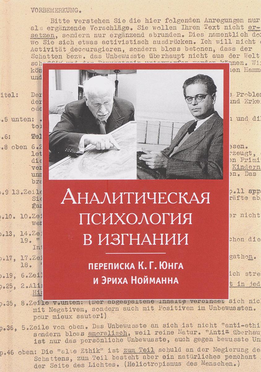 Аналитическая психология в изгнании. Переписка К. Г. Юнга и Эриха Нойманна. К. Г. Юнг, Эрих Нойманн