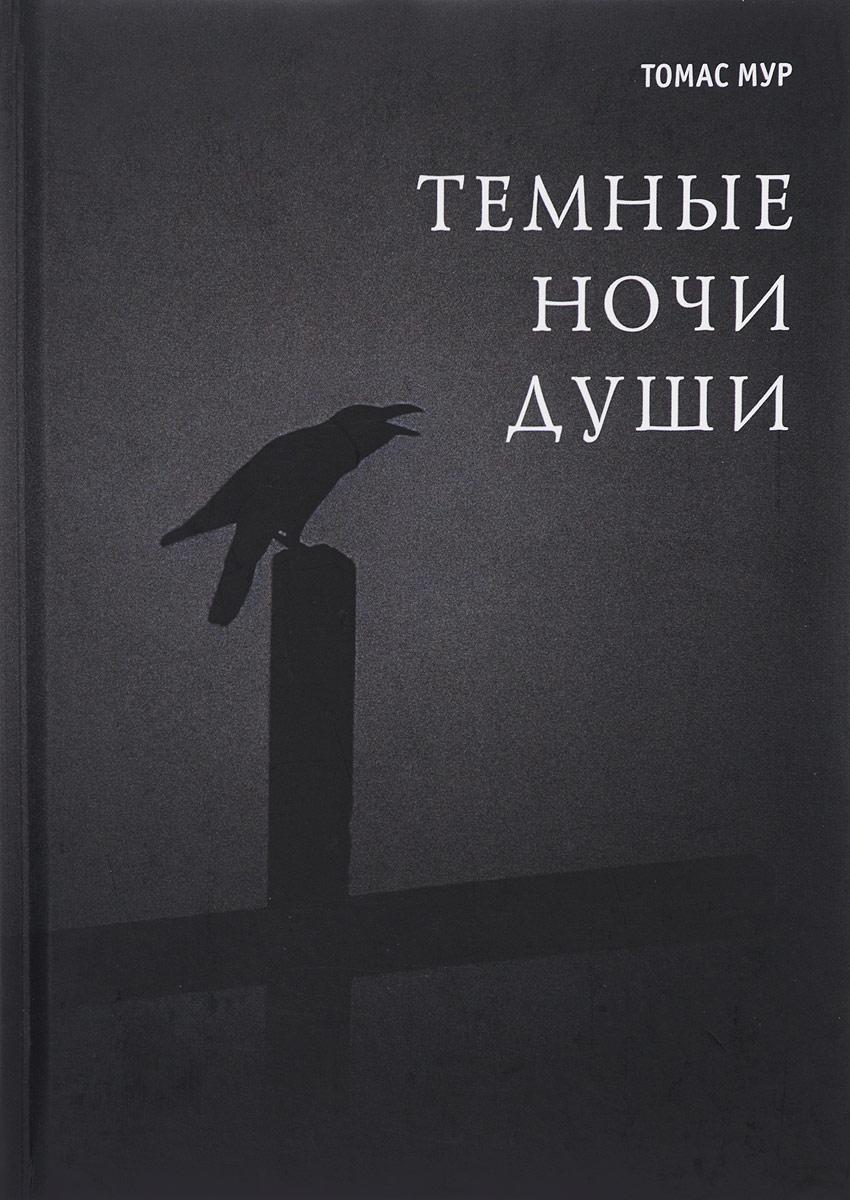 Темные ночи души. Томас Мур