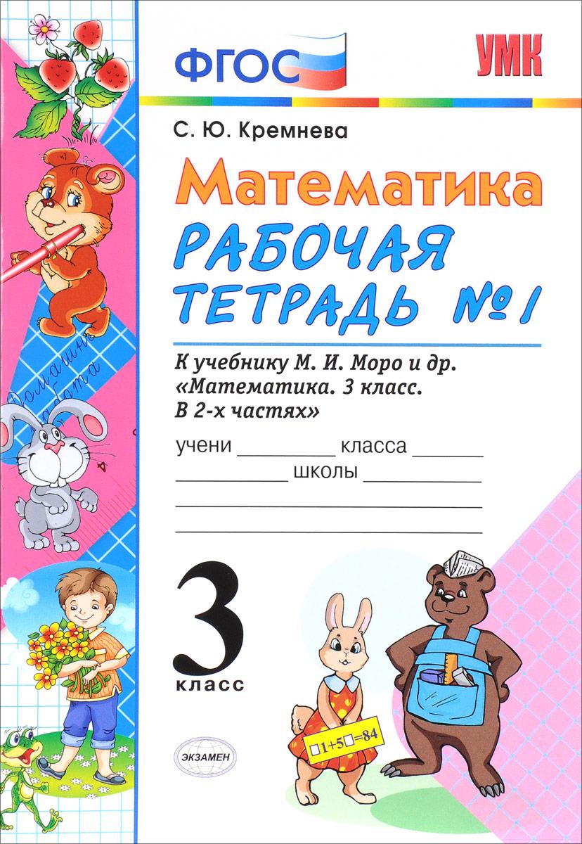Рабочая 3 гдз математика ответы кремнева 2 тетрадь часть класс часть 2