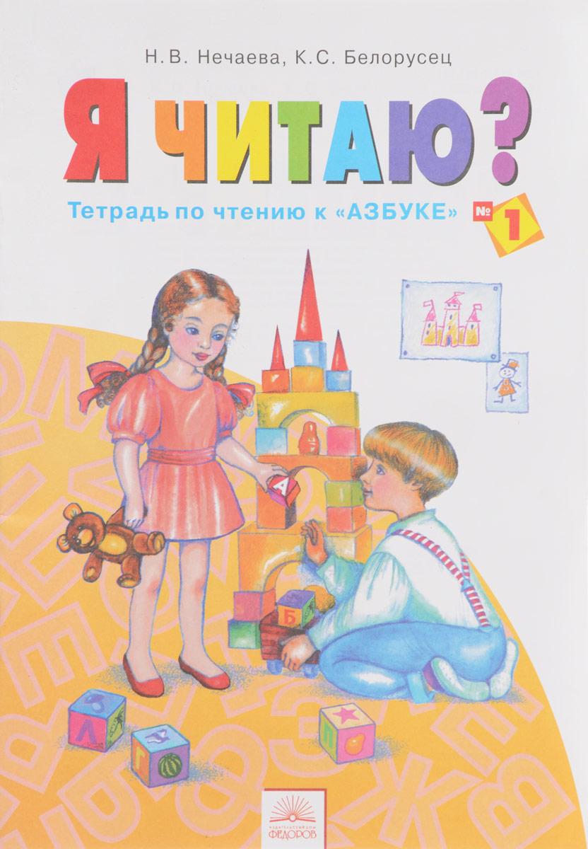 Н. В. Нечаева, К. С. Белорусец Я читаю? 1 класс. Тетрадь по чтению к Азбуке. В 3 частях. Часть 1 десятое королевство развивающий набор я читаю я считаю