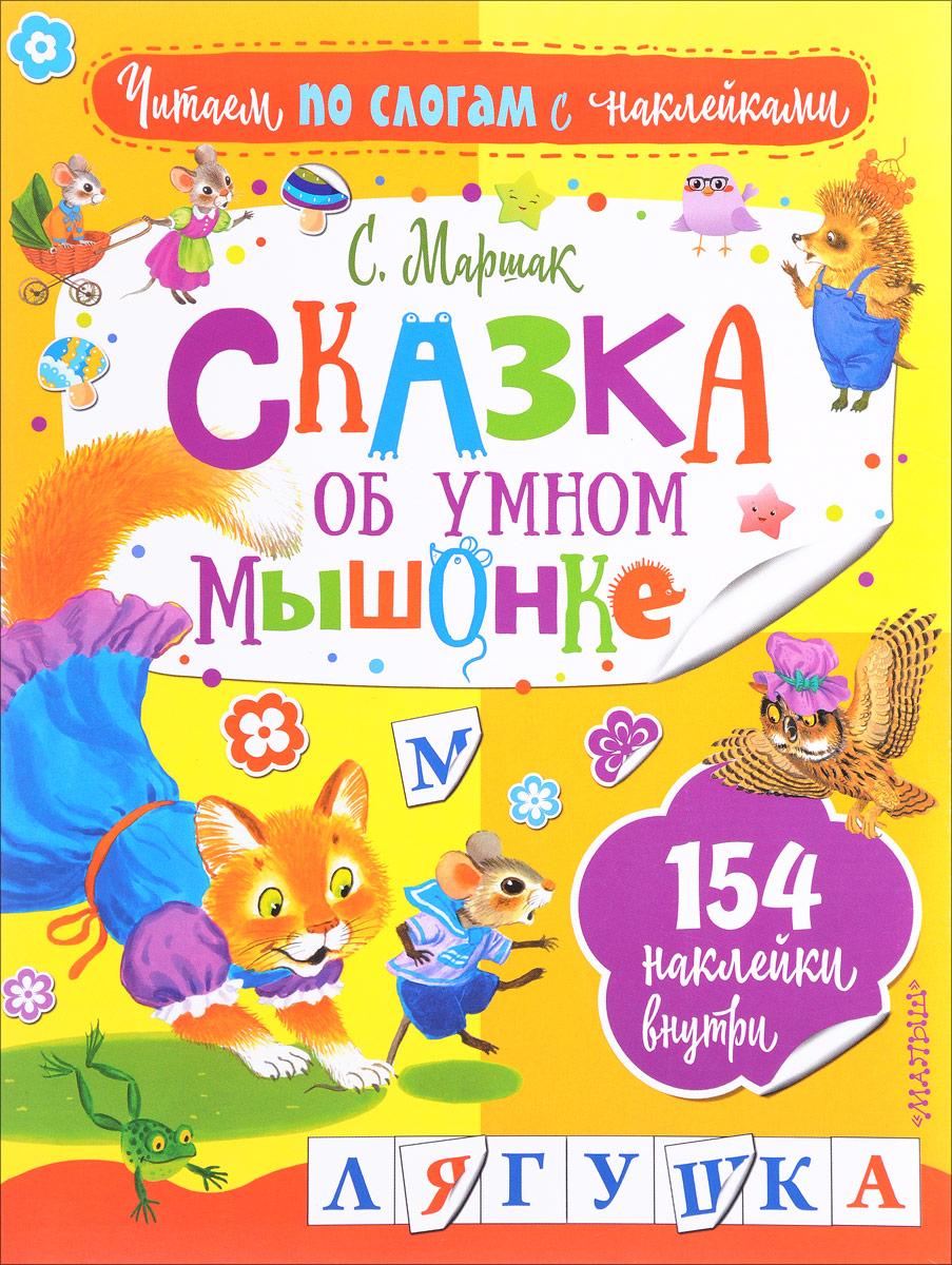 С. Я. Маршак Сказка об умном мышонке (+ наклейки) маршак с я читаем с малышом от 6 до 7 волшебное слово