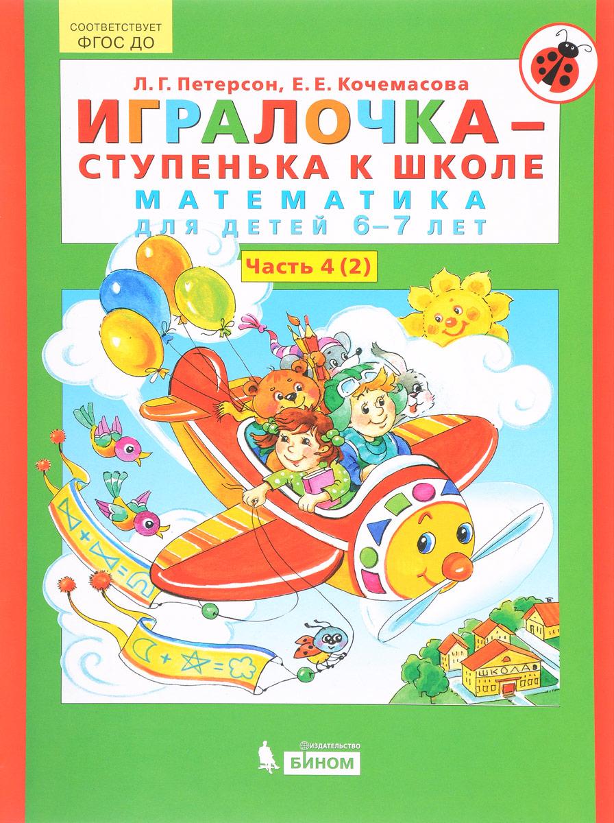 Игралочка-ступенька к школе. Математика для детей 6-7 лет. Часть 4(2)