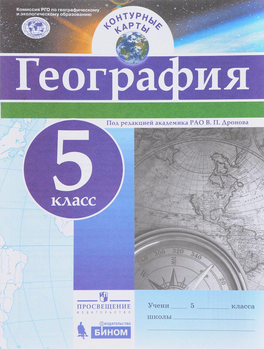 География. 5 класс. Контурные карты