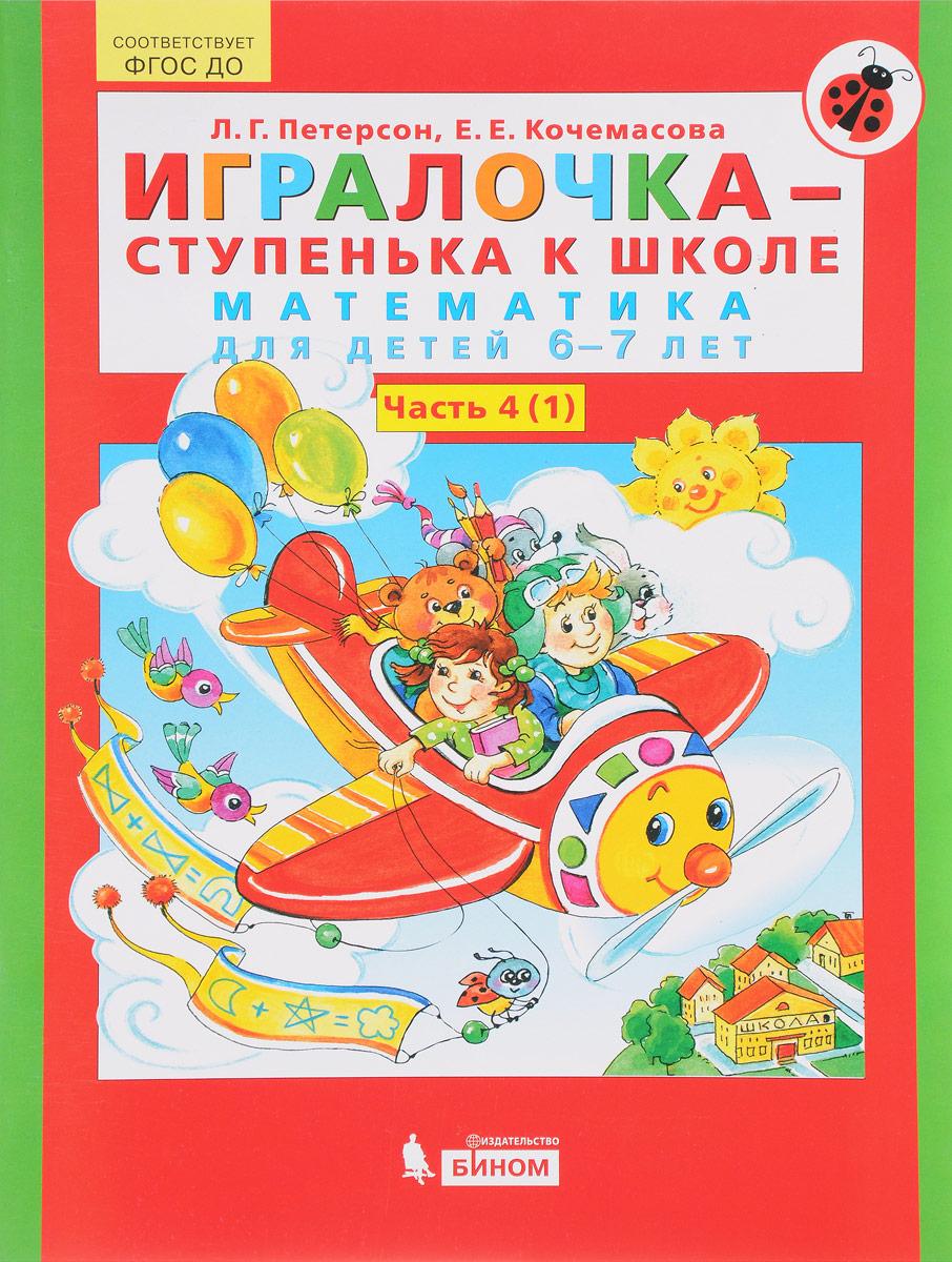 Игралочка-ступенька к школе. Математика для детей 6-7 лет. Часть 4 (1)