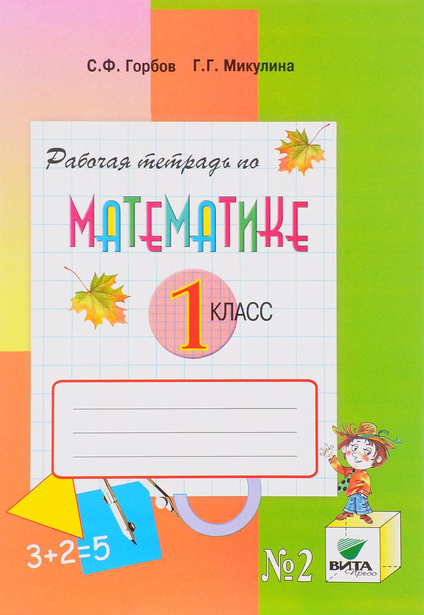 С. Ф. Горбов, Г. Г. Микулина Математика. 1 класс. Рабочая тетрадь №2 математика 6 класс рабочая тетрадь 1 фгос