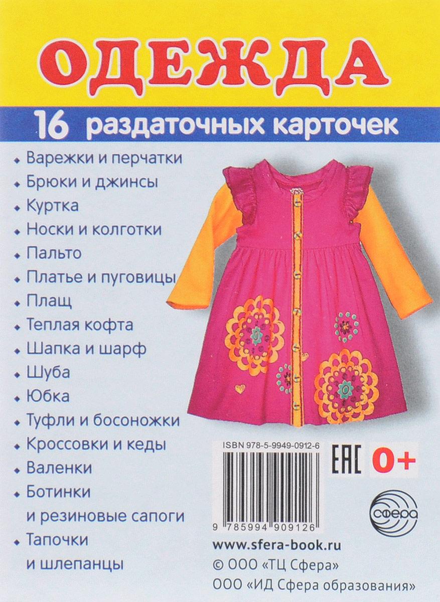 Одежда (набор из 16 карточек) одежда