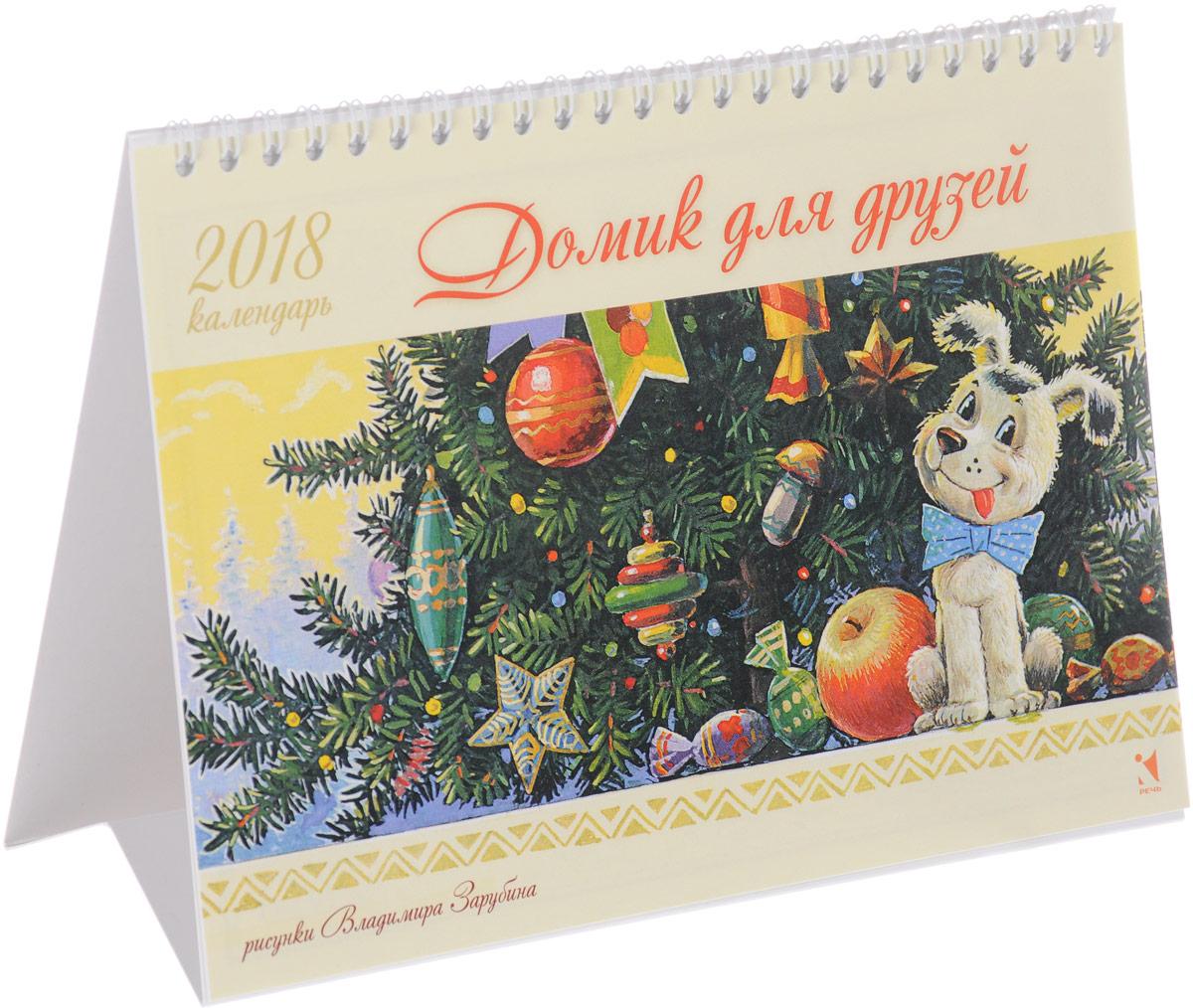 Календарь 2018 (на спирали). Домик для друзей календарь настольный 2017 на спирали москва moscow