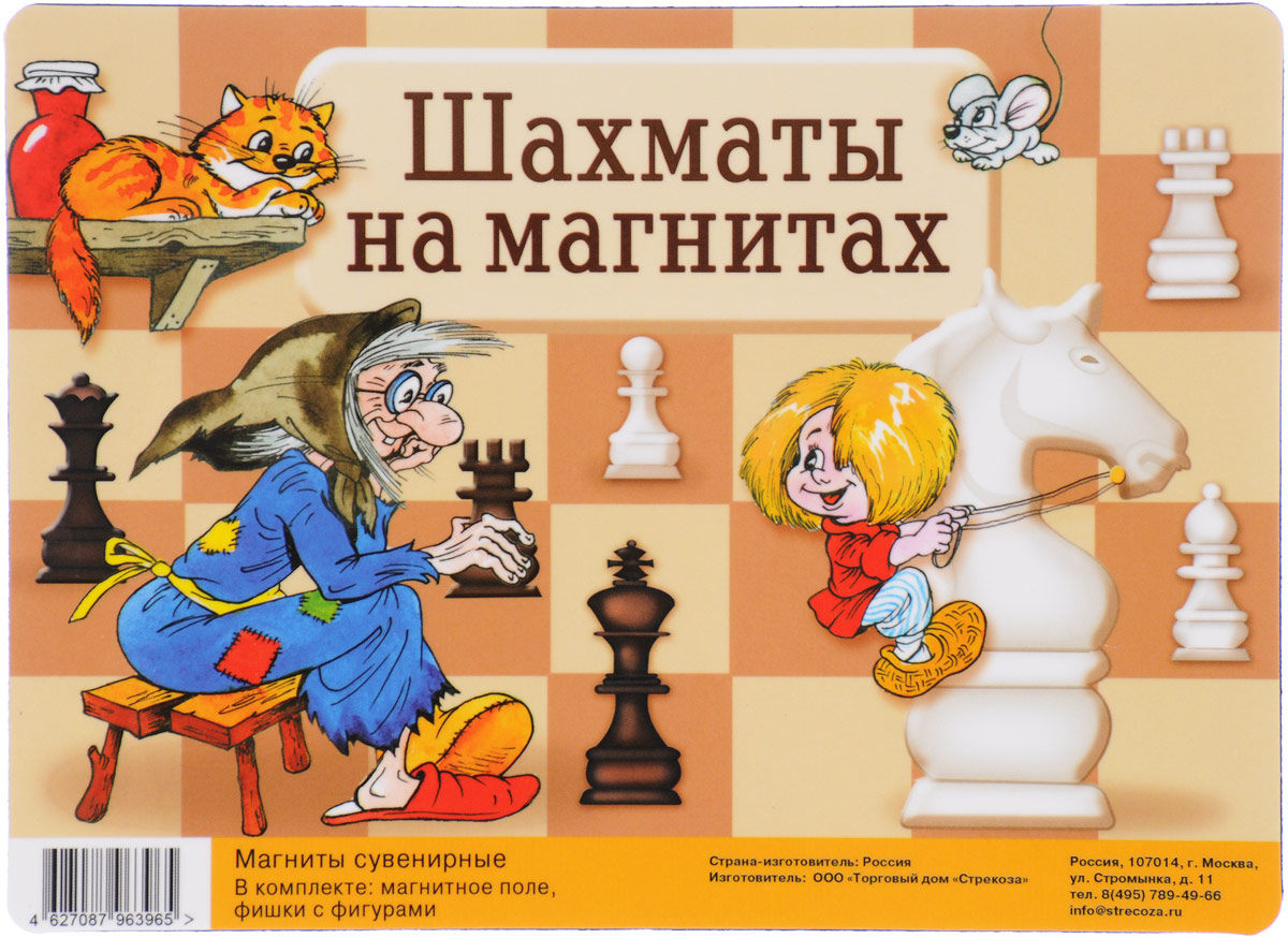 купить Шахматы на магнитах. Игра (+ магнитное поле) по цене 229 рублей