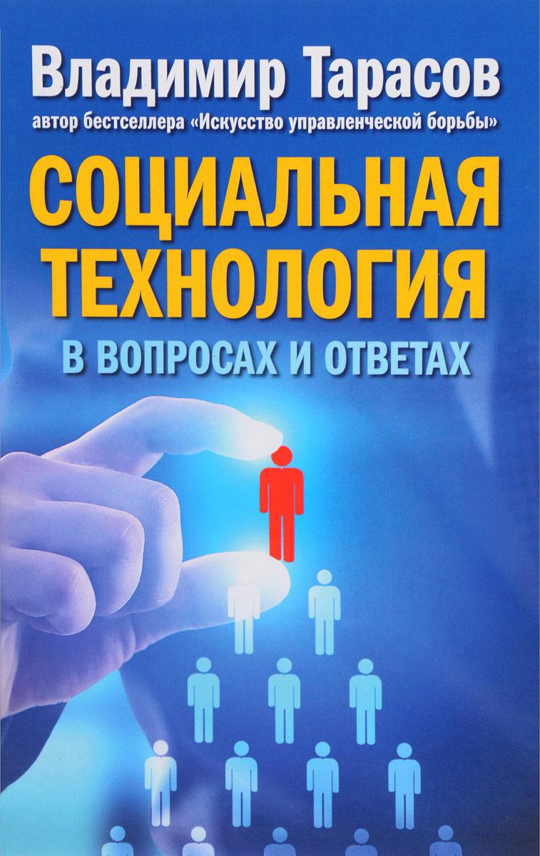 Владимир Тарасов Социальная технология в вопросах и ответах