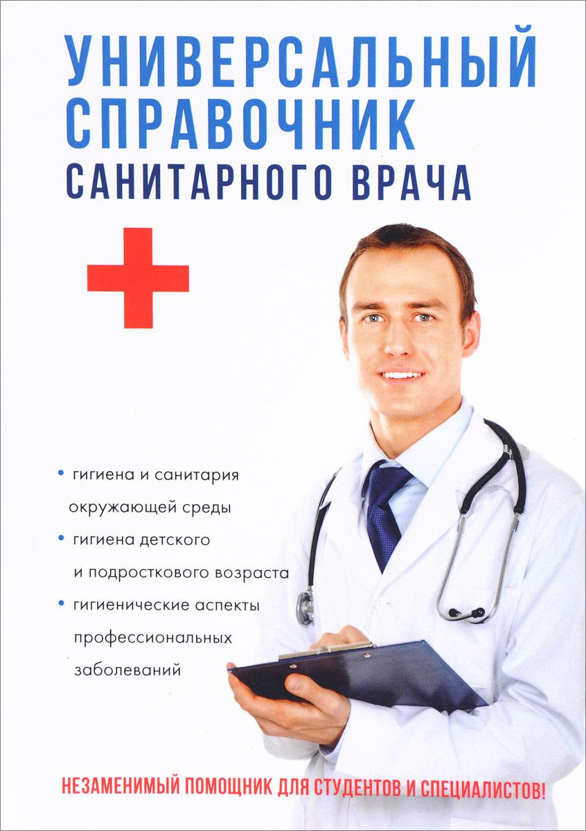 В. Н. Шилов Универсальный справочник санитарного врача