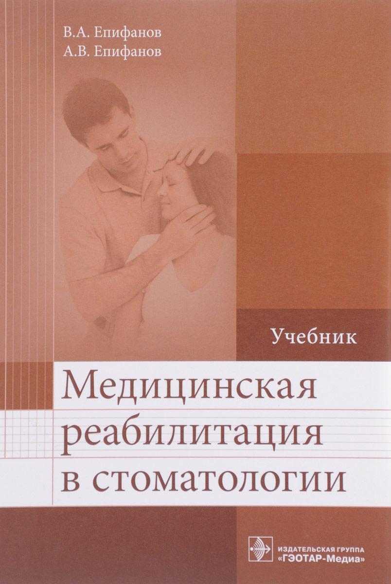 Медицинская реабилитация в стоматологии. Учебник