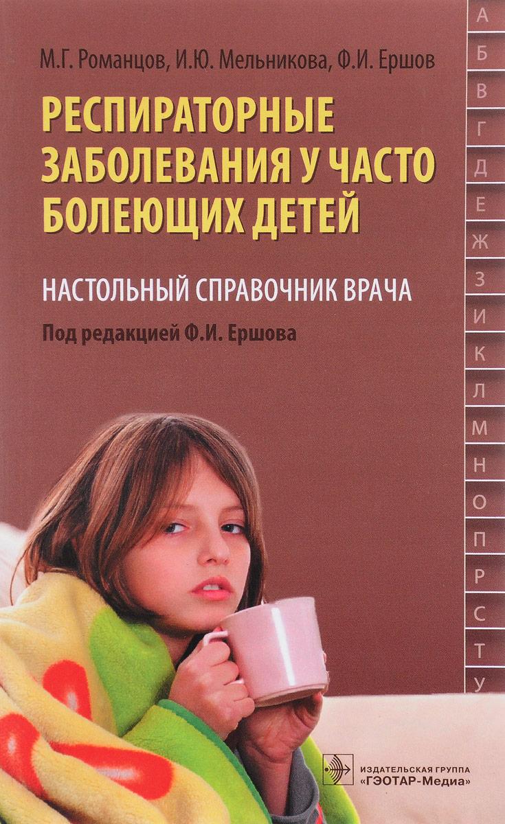 Респираторные заболевания у часто болеющих детей. Настольный справочник врача
